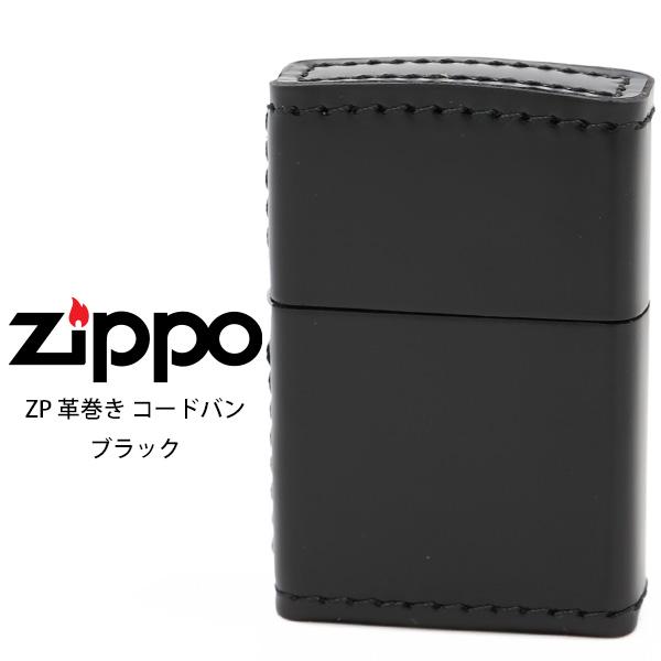 Zippo 革巻き ジッポー ZIPPO ZP 革巻き コードバン ブラック ライター 【お取り寄せ】【02P26Mar16】