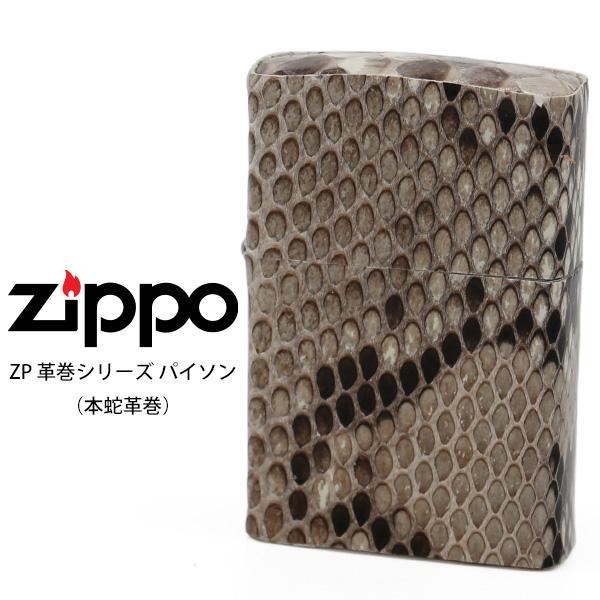 Zippo 革巻き ジッポー ZIPPO ZP パイソン 本蛇革巻 ライター 【お取り寄せ】【02P26Mar16】