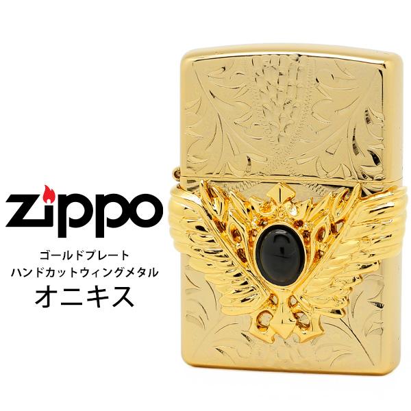 Zippo ZP ゴールドプレート ハンドカットウィングメタル ジッポー ZIPPO オニキス ゴールド ライター 【在庫あり】【あす楽】