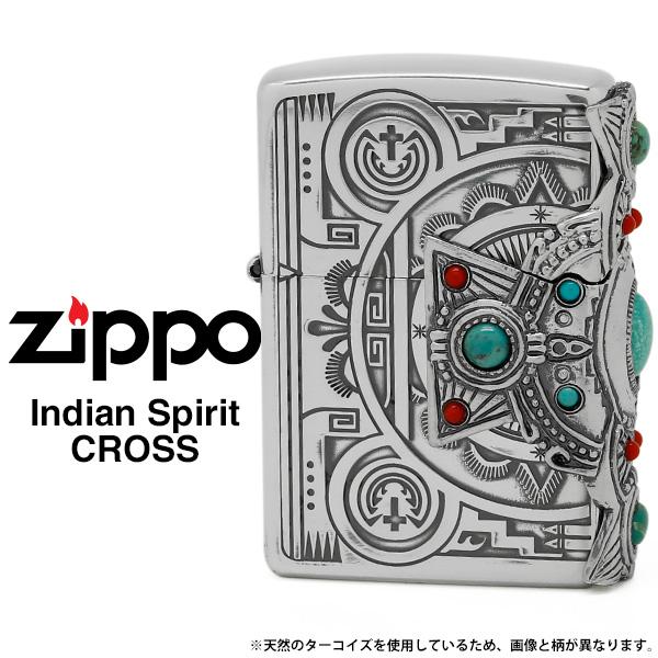 Zippo インディアンスピリット ジッポー ZIPPO クロス ターコイズ 珊瑚 シルバー ライター 【お取り寄せ】【送料無料】