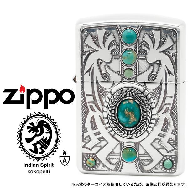 Zippo インディアンスピリット ジッポー ZIPPO ココペリ ターコイズ シルバー ライター 【在庫あり】【あす楽】【送料無料】