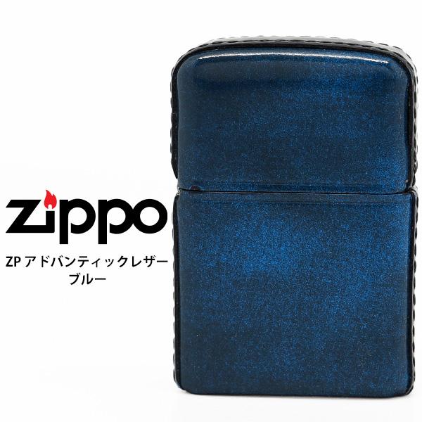 Zippo 革巻き ジッポー ZIPPO ZP アドバンティックレザー ブルー アドバン ライター 【お取り寄せ】
