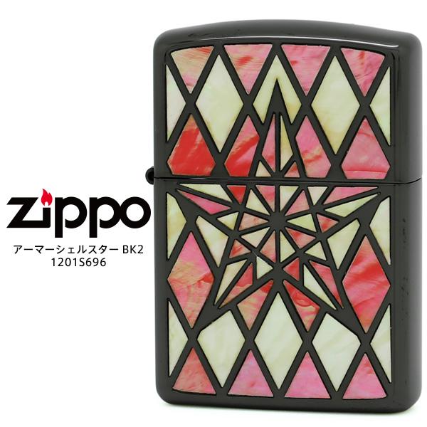 Zippo ジッポー ZIPPO アーマー シェル シェルスター BK2 ホワイト ピンク シェル 1201S696 両面加工 オイル ライター 【在庫あり】