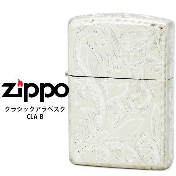 【Zippo ライター アラベスク】 Zippo ジッポー ZIPPO クラシックアラベスク Classic Arabesque CLA-B 5面加工 銀サテーナ エッチング 両面コーナーリューター アーマー オイル ライター 【在庫あり】【あす楽】【02P26Mar16】