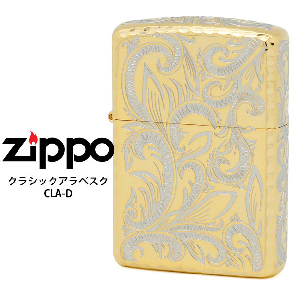 【Zippo ライター アラベスク】 Zippo ジッポー ZIPPO クラシックアラベスク Classic Arabesque CLA-D 5面加工 SGミラー エッチング 両面コーナーリューター アーマー オイル ライター 【在庫あり】【あす楽】【02P26Mar16】
