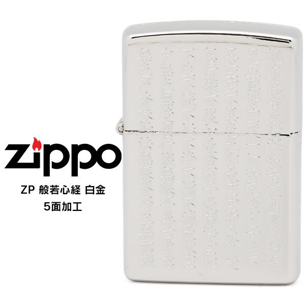 【ジッポ Zippo プラチナ】 Zippo ZP 般若心経 白金 5面加工 ジッポー ZIPPO プラチナ ライター 【お取り寄せ】【送料無料】