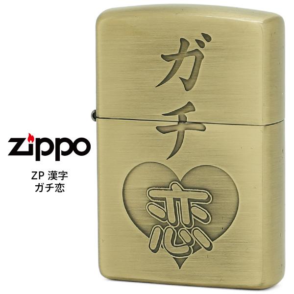 Zippo ガチ恋 ジッポー ZIPPO 漢字 真鍮イブシ仕上げ エッチング ライター 【お取り寄せ】【02P26Mar16】