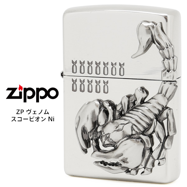 Zippo ZP ヴェノム スコーピオン Ni ジッポー ZIPPO サソリ シルバー ライター 【お取り寄せ】【02P26Mar16】