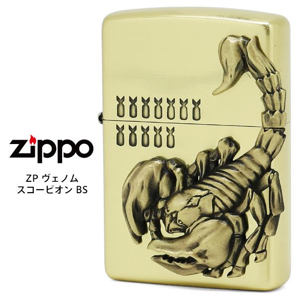 Zippo ZP ヴェノム スコーピオン BS ジッポー ZIPPO サソリ 古美 ライター 【お取り寄せ】【02P26Mar16】