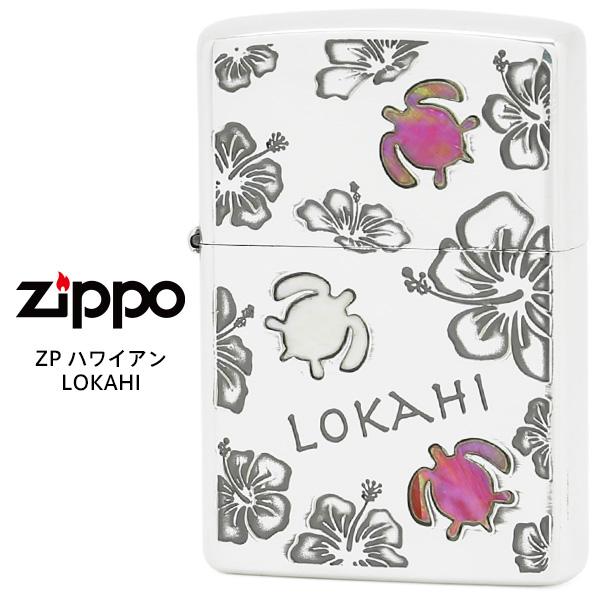 Zippo ハワイアン LOKAHI ロカヒ ジッポー ZIPPO ウミガメ シェル シルバー ライター 【お取り寄せ】【02P26Mar16】