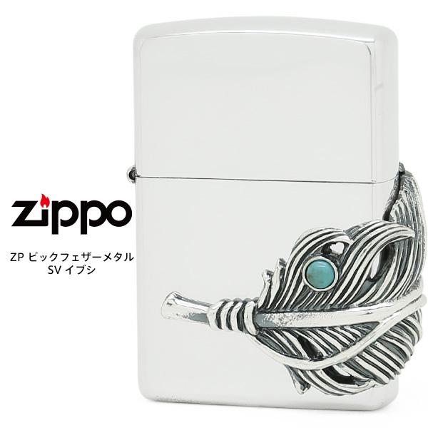 Zippo ZP ビックフェザーメタル SV イブシ ターコイズ ジッポー ZIPPO 羽根 シルバー ライター 【お取り寄せ】【02P26Mar16】