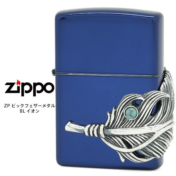Zippo ZP ビックフェザーメタル BL イオン ターコイズ ジッポー ZIPPO 羽根 ブルー ライター 【お取り寄せ】【02P26Mar16】