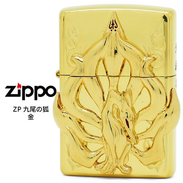 Zippo ZP 九尾の狐 きゅうびのきつね ジッポー ZIPPO 金 ゴールド オイル ライター 【お取り寄せ】【02P26Mar16】