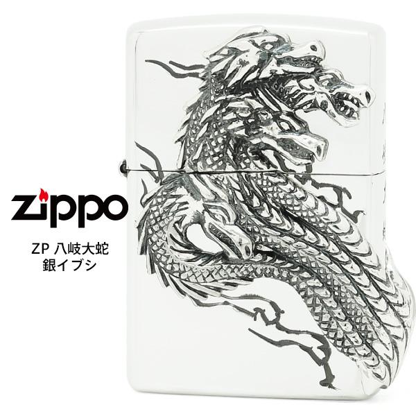 Zippo ZP 八岐大蛇 やまたのおろち ジッポー ZIPPO 銀イブシ シルバー ライター 【お取り寄せ】【02P26Mar16】