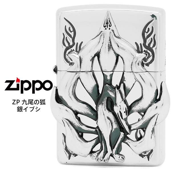 Zippo ZP 九尾の狐 きゅうびのきつね ジッポー ZIPPO 銀イブシ シルバー オイル ライター 【お取り寄せ】【02P26Mar16】