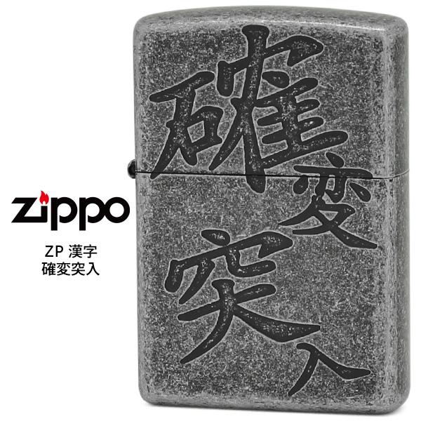 Zippo 確変突入 ジッポー ZIPPO 漢字 シルバーバレル仕上げ エッチング ライター 【お取り寄せ】【02P26Mar16】