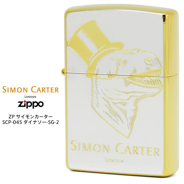 Zippo ZP サイモン カーター SCP-045 ダイナソー SG-2 ジッポー ZIPPO SGミラー エッチング ライター SIMON CARTER 【お取り寄せ】