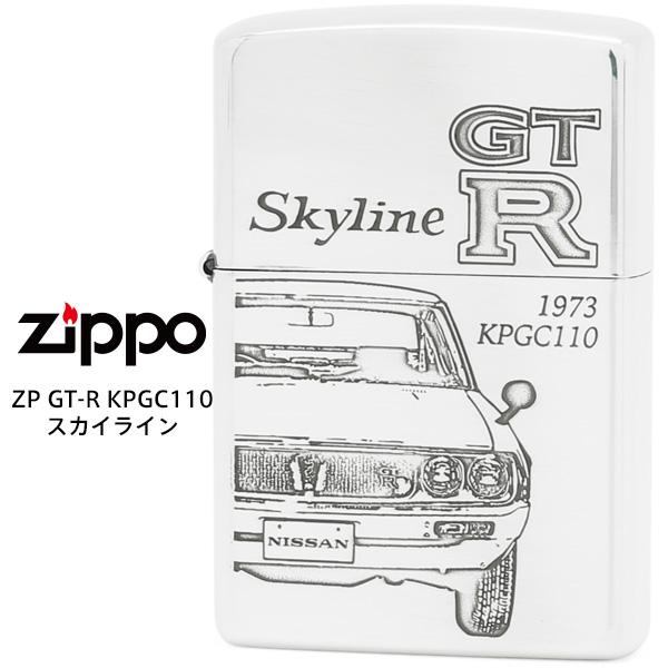 【在庫あり】 限定モデル Zippo SKYLINE GT-R スカイライン KPGC110 C110型 ケンメリ 4代目 オイル ライター 【02P26Mar16】