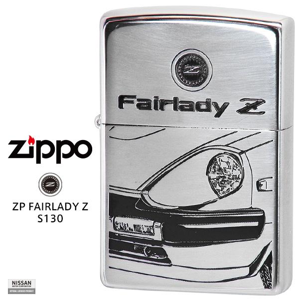 限定モデル Zippo FAIRLADY Z フェアレディZ S130 S130型 2代目 NISSAN 日産 オイル ライター 【在庫あり】【02P26Mar16】