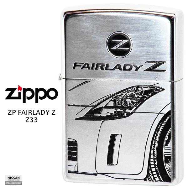 限定モデル Zippo FAIRLADY Z フェアレディZ Z33 Z33型 5代目 NISSAN 日産 オイル ライター 【在庫あり】【02P26Mar16】