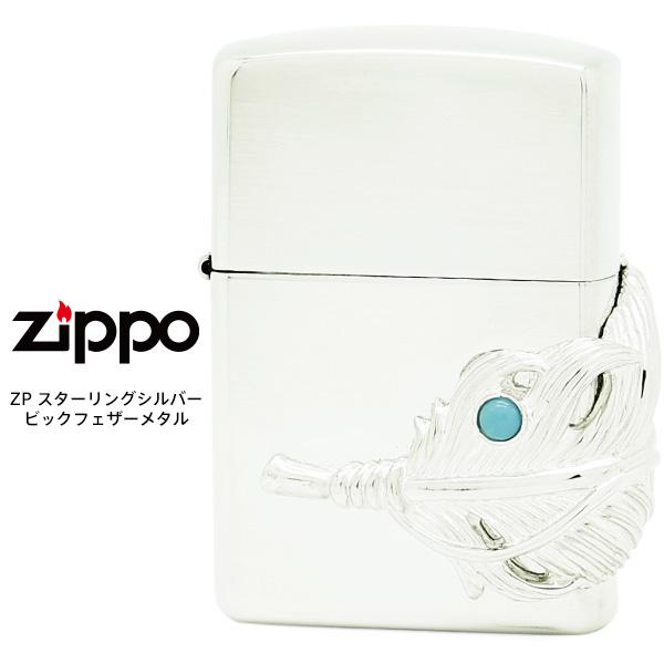 Zippo スターリング シルバー ビックフェザーメタル ジッポー ZIPPO スターリング 純銀 ターコイズ ライター 【お取り寄せ】【02P26Mar16】