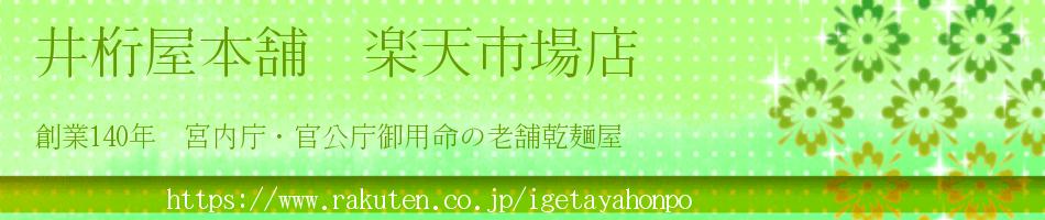 井桁屋本舗 楽天市場店:創業140年の老舗乾麺屋