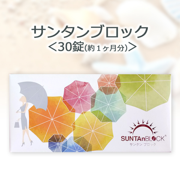 サンタンブロック 30粒 約1ヵ月分 ニュートロックスサン高配合 サプリ UVケア ビタミンD 送料無料 離島沖縄等除く