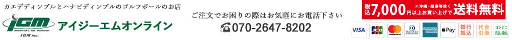 アイジーエムオンライン:カエデ&ハナビディンプルのゴルフボールのお店、プレゼント、ギフト