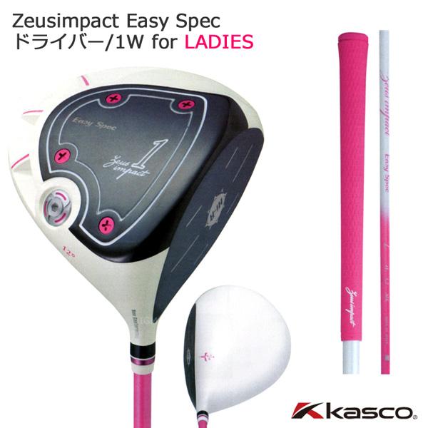 Zeusimpact Easy Spec 1W レディス 44.5インチ ゼウスインパクト ヘッドカバー付 高反発 ドライバー ピンク 女性用