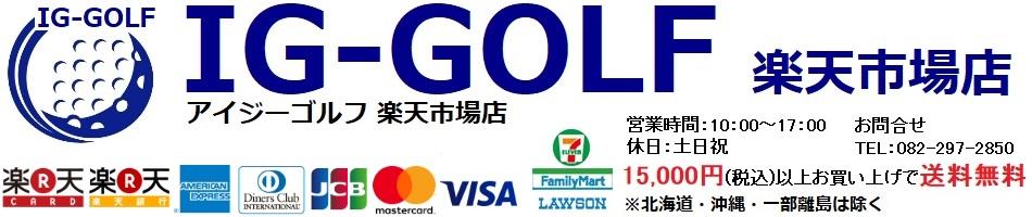 IG-GOLF 楽天市場店:ゴルフ用品のことなら【IG-GOLF】へ