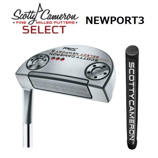 スコッティキャメロン セレクト ニューポート3 ゴルフパター 2018年モデル SCOTTY CAMERON SELECT NEWPORT3 右用 日本正規品