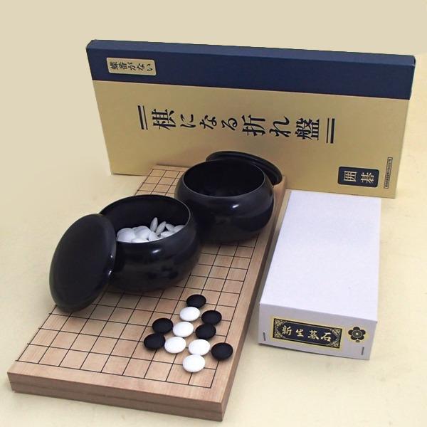 囲碁セット 棋になる折れ碁盤と新生碁石梅(約8mm厚)とP碁笥黒大