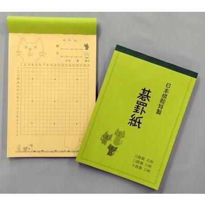 棋譜管理に ゆうパケットでのお届け  囲碁 カラー碁罫紙 B5判60枚綴り 日本棋院