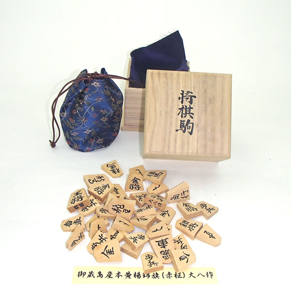 高級将棋駒 御蔵島本黄楊特上彫 錦旗(赤柾)大八作 桐箱入り 駒袋付(限定1)