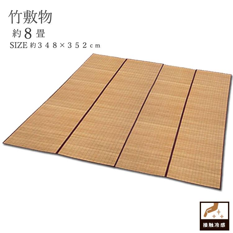 送料無料 竹ラグ 8畳 カーペット 竹敷物 竹上敷き ブラウン 約 348×352cm