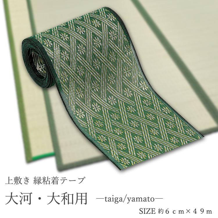 【送料無料】畳 へり テープ い草 上敷き 補修縁 テープ 畳大河 用 大和 用 縁粘着テープサイズ:6cm×49M
