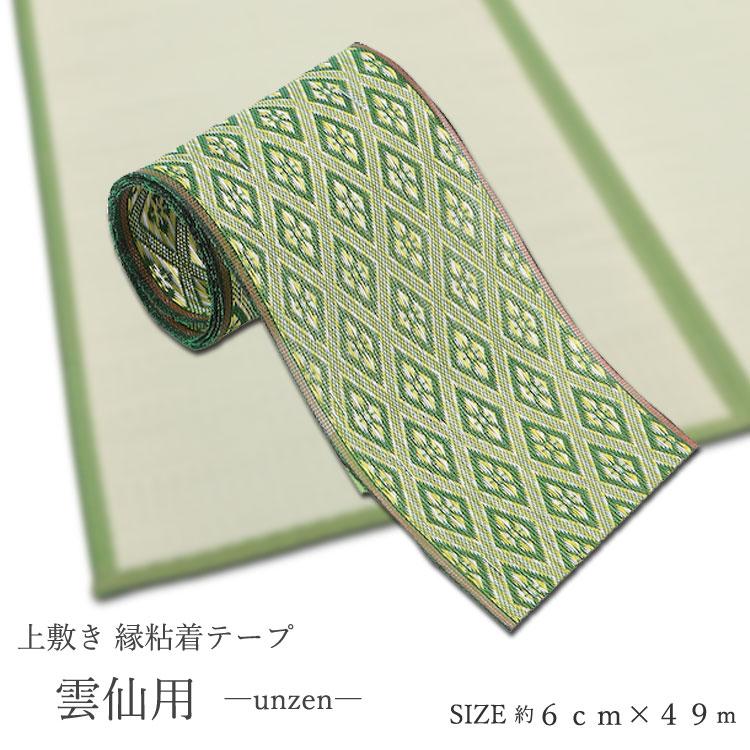 【送料無料】畳 へり テープ い草 上敷き 補修縁 テープ 畳雲仙用 縁粘着テープサイズ:6cm×49M