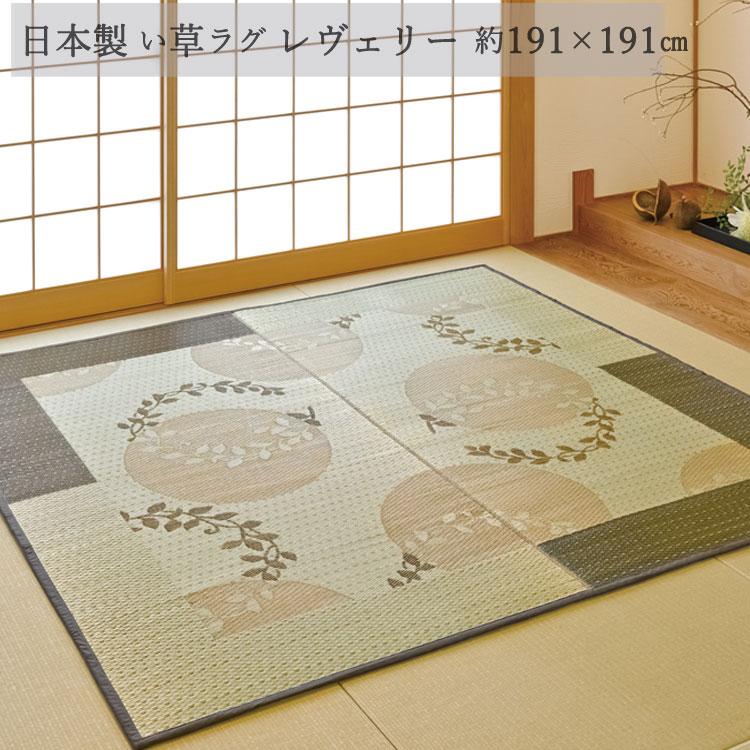 日本製 い草ラグ い草 カーペット ラグ 裏付きレヴェリー 約 191×191cm 約 2.5畳 夏の快適い草ラグ 2.5帖