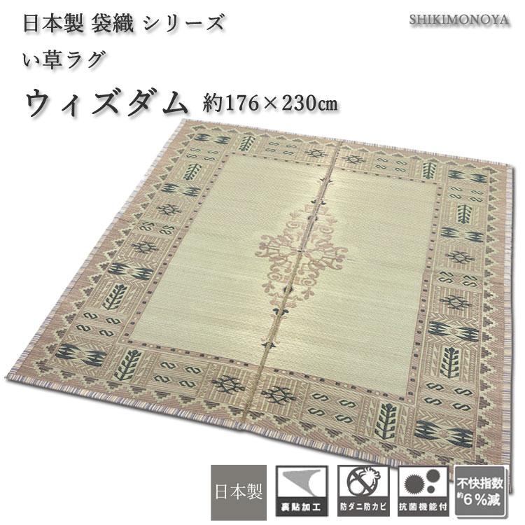 日本製 センターラグ い草ラグ い草カーペット 3畳ウィズダム ベージュ 約176x230cm(約2.7畳)夏の快適い草ラグ