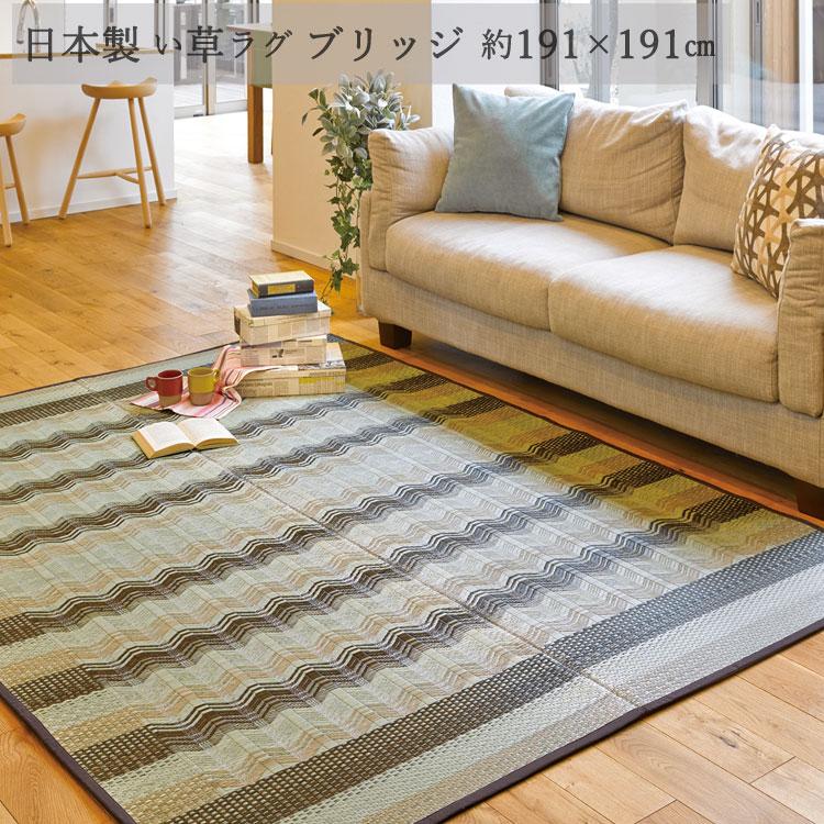 日本製 い草ラグ い草 カーペット 2.5帖 ラグマットブリッジ ブラウン 約 191×191cm 約 2.5畳夏の快適い草ラグ イ草