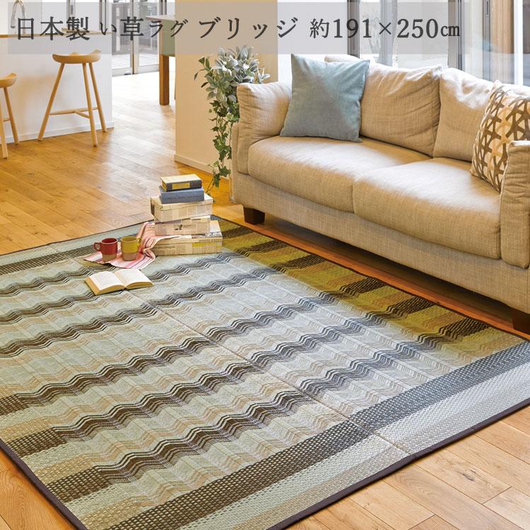 送料無料 日本製 い草ラグ い草 カーペットブリッジ ブラウン 約191x250cm(約3畳)夏の快適い草ラグ