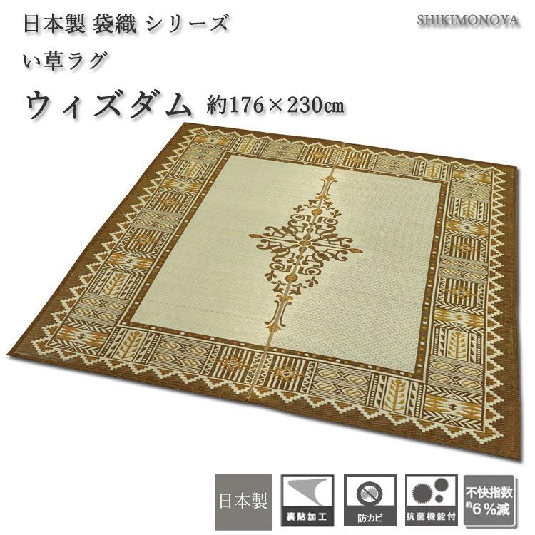 日本製 センターラグ い草 ラグ い草 カーペット 3畳ウィズダム ブラウン 約 176×230cm(約2.7畳)夏の快適い草ラグ