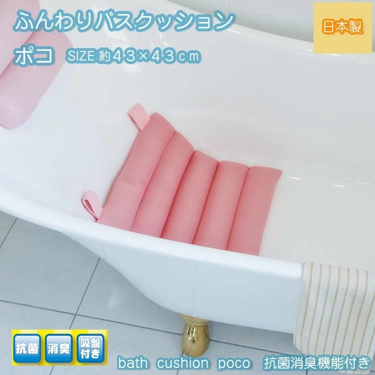 国産クッションお風呂クッション洗える抗菌・消臭バスクッションポコローズ約43×43×4cmお風呂で使えるクッション半身浴でリラックス