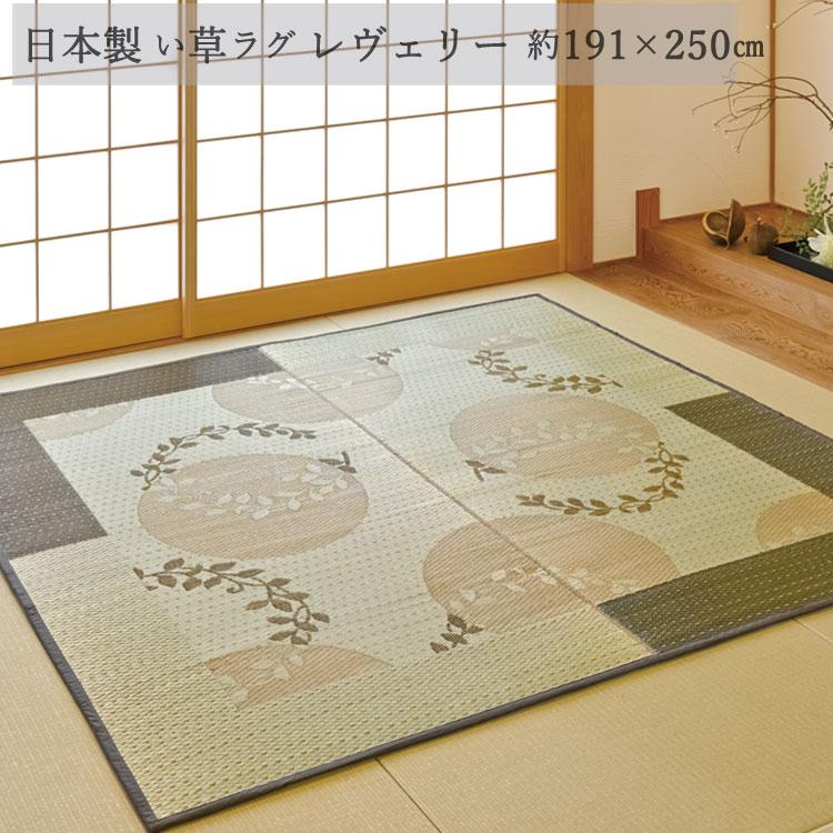 送料無料 日本製 い草ラグ ラグマット い草 カーペット 裏付きレヴェリー 約191x250cm(約3畳)夏の快適い草ラグ