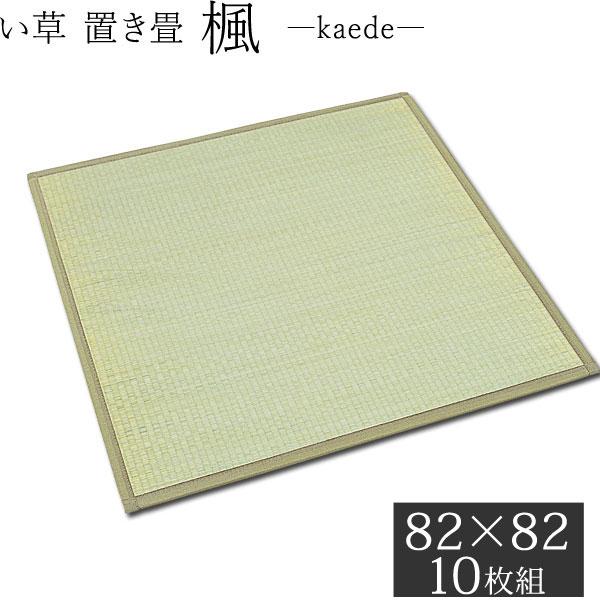 ☆抗菌☆ 置き畳 半畳 い草 楓 約 82×82×1.3cm 10枚組 畳 置き畳み 畳 フローリング 敷く だけ 畳 マット ユニット 和モダン