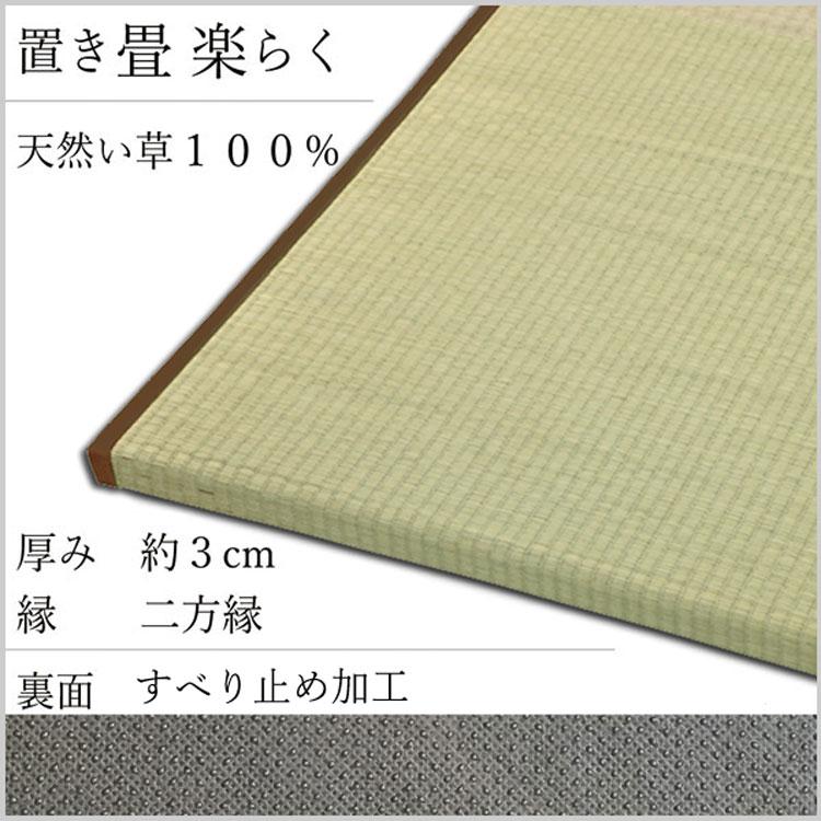置き畳半畳い草ユニット畳システム畳楽らく(らくらく)約82×82×3.0cm