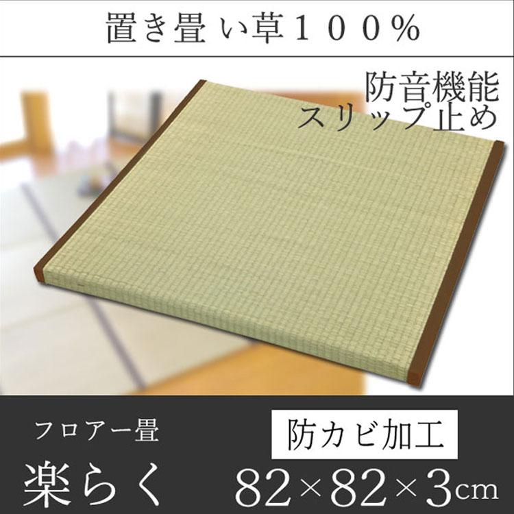 置き畳半畳厚手い草ユニット畳システム畳楽らく(らくらく)約82×82×3.0cm軽量フローリング畳畳ユニット