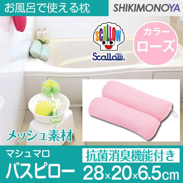 バスピロー風呂用枕抗菌枕消臭マシュマロピローローズお風呂で使える枕半身浴でリラックス