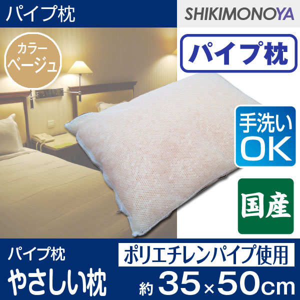 枕洗えるパイプ枕ウォッシャブル国産やさしい枕ベージュ約35x50cm