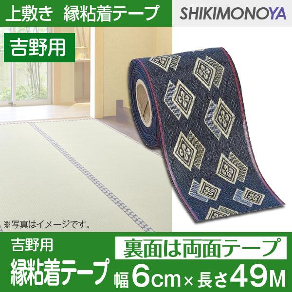 【送料無料】い草 上敷き 補修縁 テープ 畳吉野用 縁粘着テープサイズ:6cm×49M